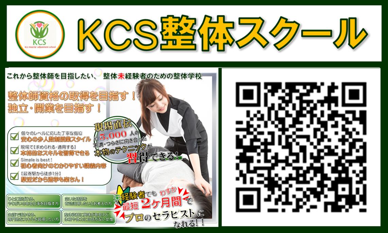 【当院直営の整体学校】KCS整体スクール